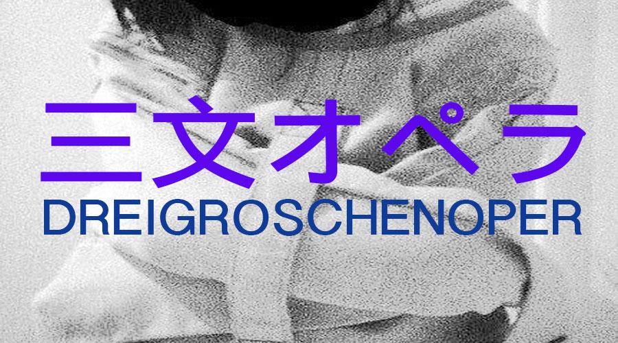 DIE DREIGROSCHENOPER (Bertolt Brecht // Kurt Weill)